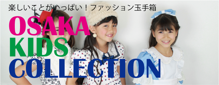 OSAKA KIDS COLLECTION
