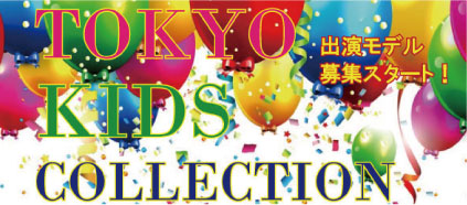 TokyoKidsCollection
